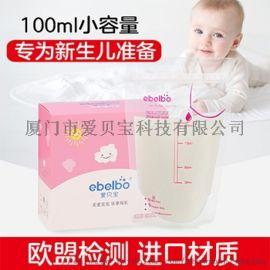 爱贝宝一次性储奶袋食品袋生产厂家复合袋