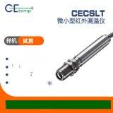 德國Optris CECSLT 微小型紅外測溫儀