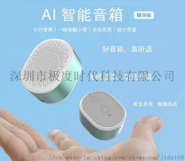 AI语音蓝牙智能对话音箱 迷你便携式随身版音响