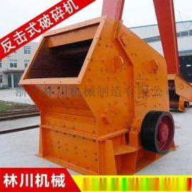 林川PF反击式破碎机,碎石机