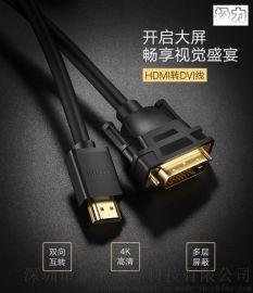 极力hdmi转dvi线 电视连接电脑4K高清