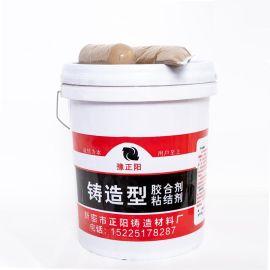 铸造用砂型砂芯粘结剂 胶合剂 粘结强度高 发气量小