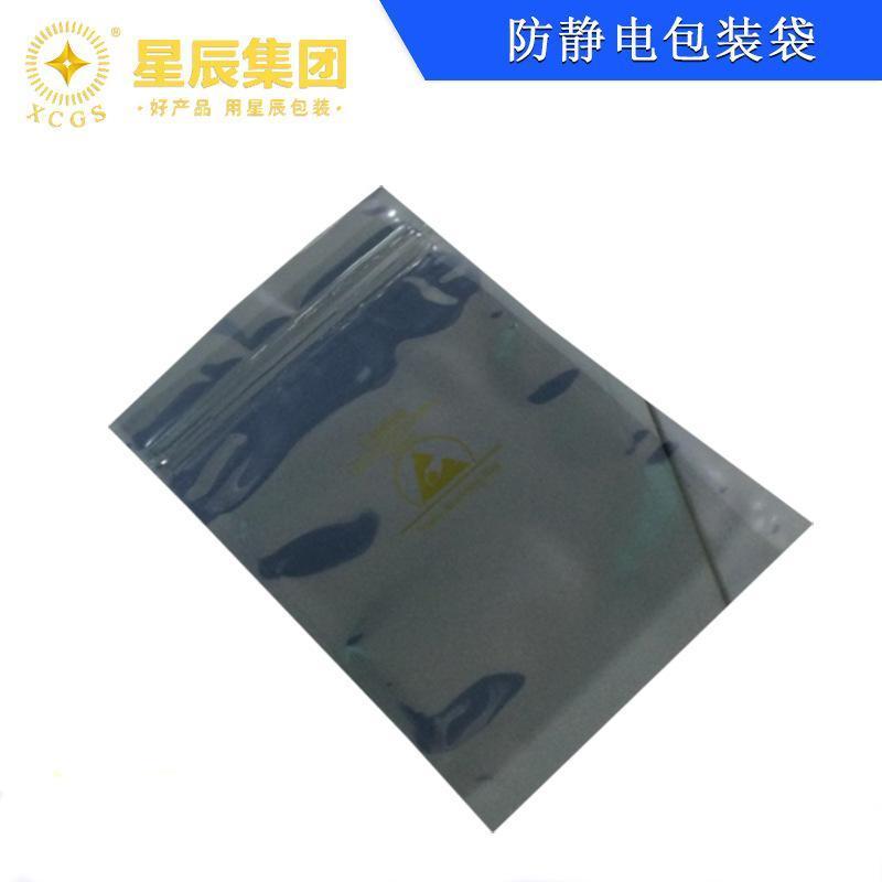 廠家直銷防靜電袋子自封袋平口袋 銀灰色半透明電子產品包裝袋