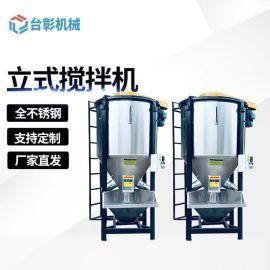 厂家批发亚克力料搅拌机 pp塑料搅拌机 东莞不锈钢立式混料机