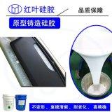 耐高溫矽膠加成型矽膠 加成型模具膠 環保雙組份矽膠