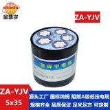 金环宇电缆 深圳电缆厂 国标 ZA-YJV 5X35平方 阻燃电缆批发价格