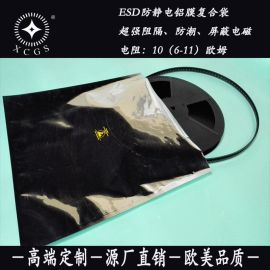 厂家直销防静电镀铝膜袋 遮光镀铝膜 防静电**镀铝真空膜袋