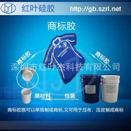 防滑布塗布硅膠 塗布硅橡膠