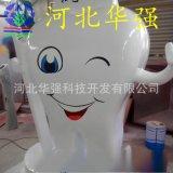 【厂家直销】医院牙齿玻璃钢吉祥物雕塑摆件 门诊玻璃钢模具模