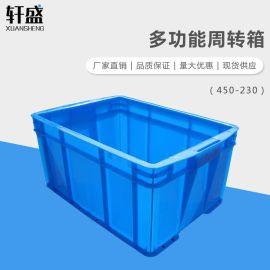 轩盛,450-230周转箱,塑料中转箱,蔬菜水果箱