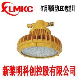供应DGS50矿用隔爆型LED巷道灯