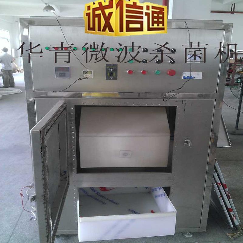 宠物磨牙棒微波干燥设备 苜蓿饼微波加热固化 小型微波干燥设备