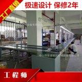 飲水機生產線 電視機生產線 中山生產流水線廠家