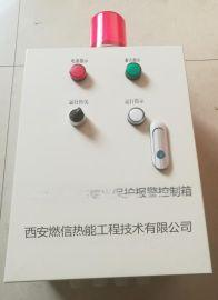 熄火保护报 装置适用于各种燃气、燃油燃烧器、烤包器的熄火报