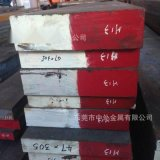 中外金属美国芬可乐H13模具钢材 H13机扎模具钢板 H13电渣板材