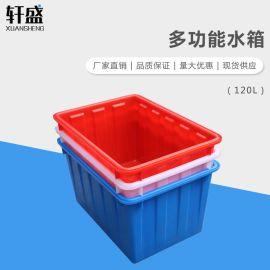 轩盛,120L水箱,塑料水箱,养鱼养龟水产养殖箱