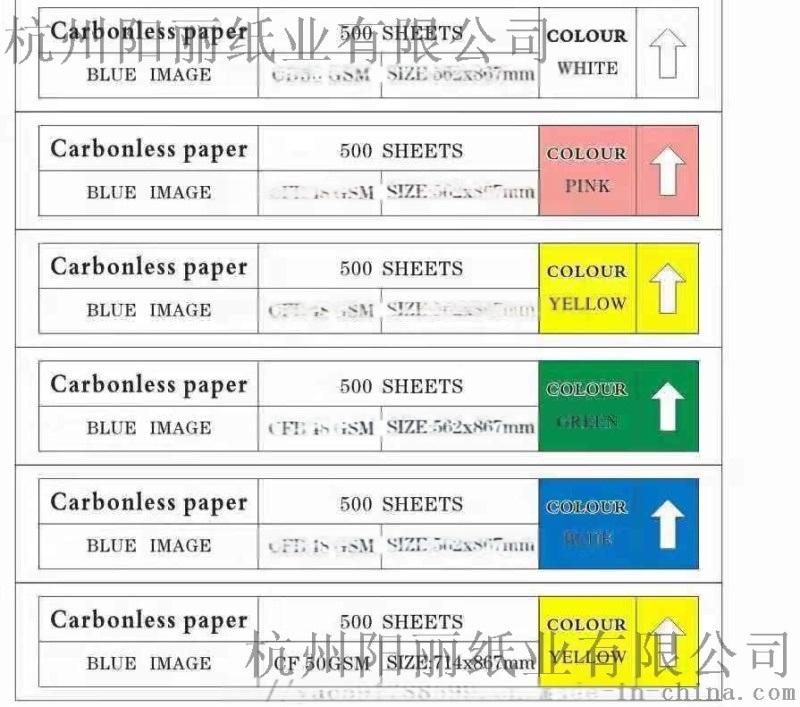 物流单无碳 复写印刷