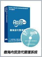 内贸货代管理系统、货代管理软件、货代软件、傲海货代软件