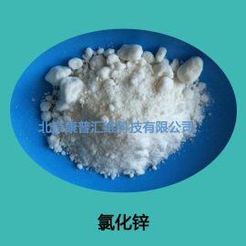 供应高品质高含量氯化锌