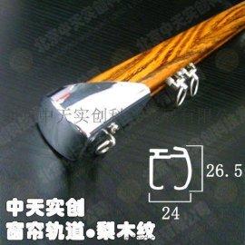 供应北京加厚窗帘轨道C-05型厂家直销窗帘轨道梨木纹