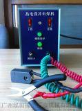 北京 江苏 热电偶冲击焊机 GB4706 广州泓通 国内优质检测设备生产商 技术全面