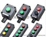 BZA8050防爆防腐控制按钮