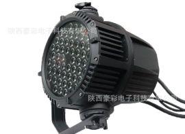 西安舞台灯光舞台效果灯光 LED大功率帕灯 铸铝大功率防水帕灯54颗3W