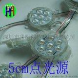 华阳鸿运 5cm LED点光源 5公分像素点光源单色全彩