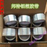 正品AF1605鋁箔膠帶 地暖空調管道保溫隔熱鋁箔膠帶