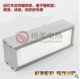 烤漆房量子辐射器 远红外定向辐射石英加热板电热板300*100