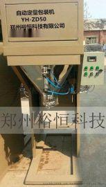 精品推荐:复合肥包装秤 尿素包装秤 定量包装机