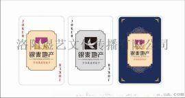 洛阳广告扑克牌印刷**煜艺印刷厂