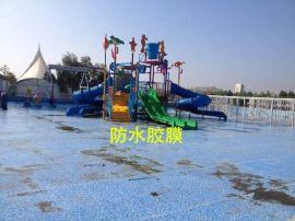 水上乐园防水胶膜的特点以及优势