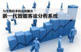 客流量統計分析系統