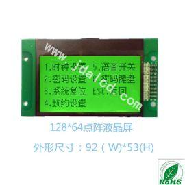 批发LCD屏 12864LCM显示屏 COG点阵屏 测粮仪点阵屏