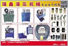 油管接头缩管机、大棚钢管压管机、钢丝绳扣头机