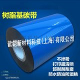 原厂直销树脂基碳带 打印清晰耐磨耐溶剂 打印机耗材 标签碳带