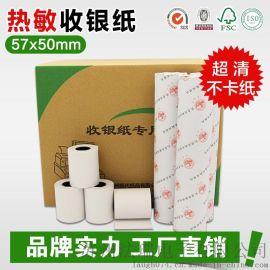 虎丘牌57*50热敏收银纸印刷80mm打印纸收银小票纸超市收银纸