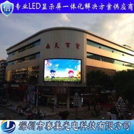 厂家直销丹东户外全彩led电子屏 P8彩色led显示屏