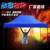 厂家直销3*4.5广告促销帐篷 折叠展览帐篷 可定制批发