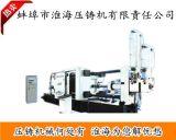 供应蚌埠淮海全自动压铸机 压铸机那里好