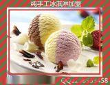 炫多手工冰淇淋加盟七大优势
