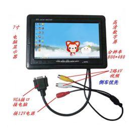 加尼鹰7寸车载显示器 电脑显示器  VGA/RCA 3路视频输入 连接电脑/DVD/机顶盒/硬盘录像机 **支持1280*1024.