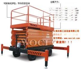 液压剪叉式高空作业平台