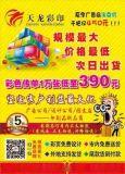 临汾霍州印刷彩页印刷厂报价超便宜设计漂亮质量好