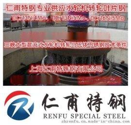 0Cr13Ni4Mo水轮机叶片钢