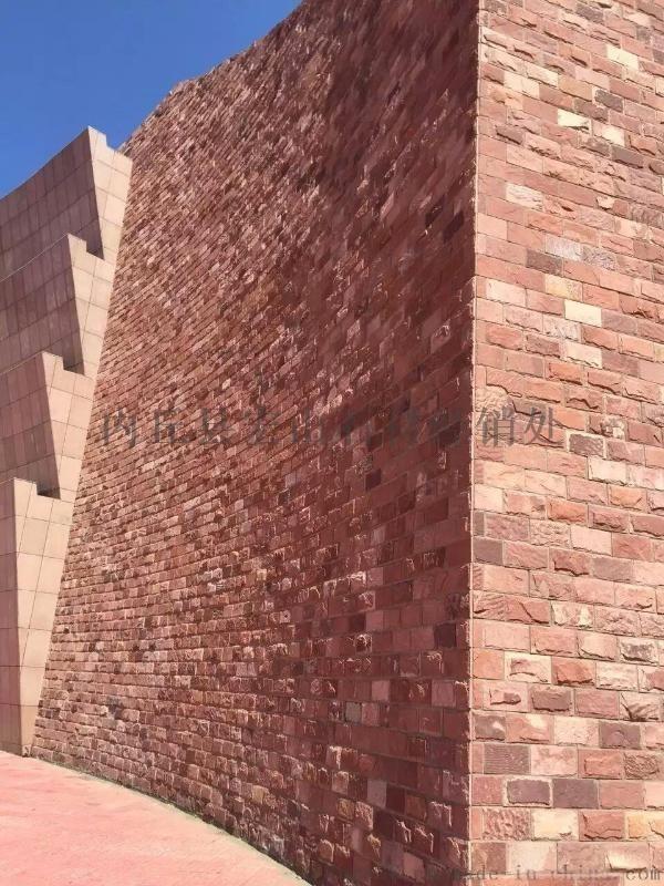 天然文化石厂家|高粱红文化石外墙砖|红色别墅天然文化石