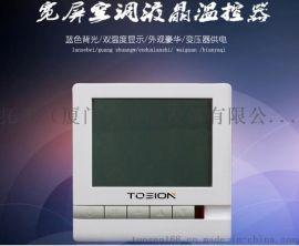 拓森TS108宽屏空调液晶温控器
