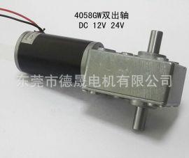 4058GW履带驱动马达 双轴蜗轮蜗杆减速电机12V 24V可调速直流马达