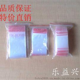 透明加厚密实袋 小零件包装自封袋 食品保鲜包装袋 塑料袋批发